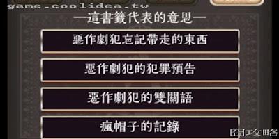 愛麗絲的精神審判攻略ch4-6