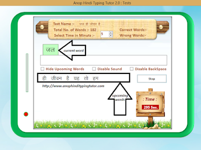 Anop Hindi Typing Tutor 2.0 : Test Practice Session