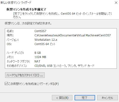 仮装マシンを作成する準備完了-VMWareにCentOSをインストール