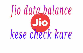 Jio data balance kese check kare 1