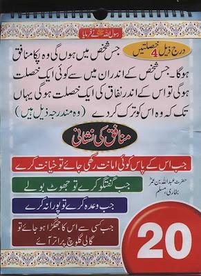 Hai Koi Hum Jaisa . .: Munafiq Ki Nishani..!!