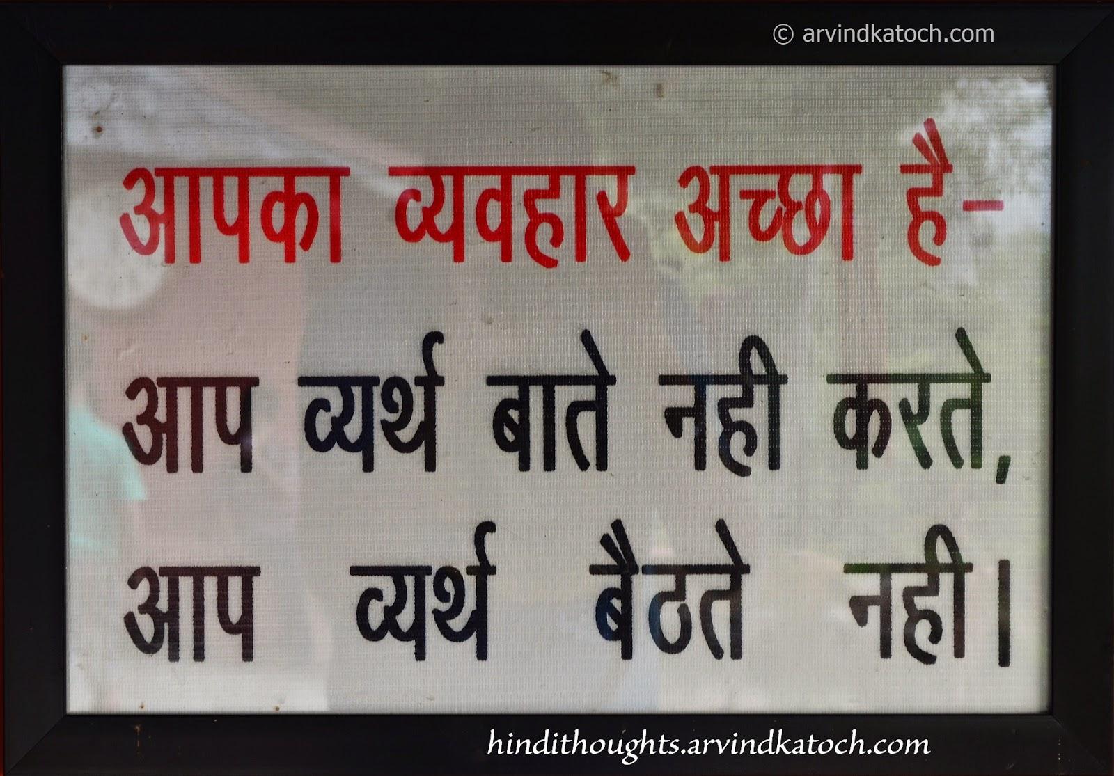 Behaviour, Idle, Vain, Hindi thought, Quote, Hindi