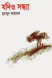 Jodio Sondha by Humayun Ahmed Bangla Book