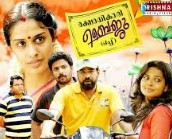 Rakshadhikari Baiju Oppu 2017 Malayalam Movie Watch Online