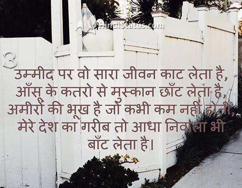 Poverty - HindiStatus