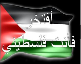 حالات عن فلسطين