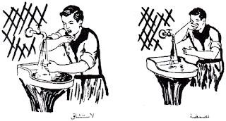 الموسوعة المدرسية - الوضوء - المضمضة والاستنشاق