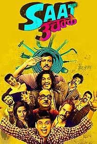 Saat Uchakkey 2016 Hindi Full Movie Free Download 720p HD