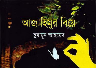 Lilua Batash By Humayun Ahmed Pdf