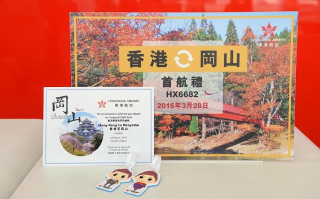 香港航空 香港直飛日本-岡山航正式首航,香港同岡山機場都有首航慶祝活動。