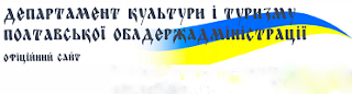Департамент культури і туризму Полтавської облдержадміністрації