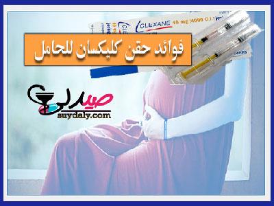 فوائد حقن clexane للحامل