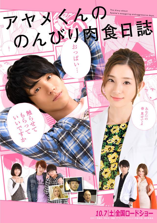 Trailer do filme Ayame-kun no Nonbiri Nikushoku Nisshi