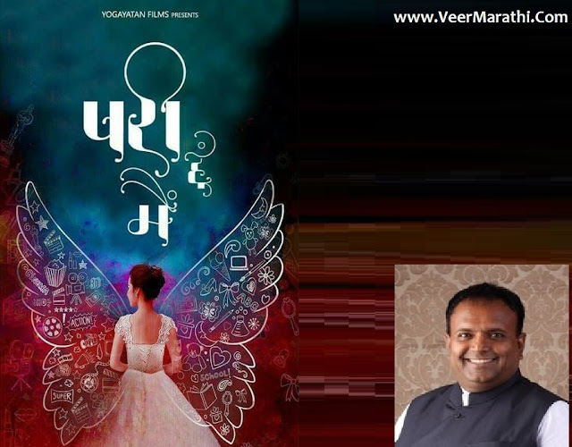 Dr.Rajendra Pratap Singh first Marathi Film 'Pari Hu Main' as a Producer..