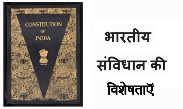 भारतीय संविधान की विशेषताए - नौकरी की तैयारी के लिए जरुरी