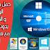 موقع رائع يمكنك من تنزيل جميع اصدارات الويندوز و الاوفيس مجانا و بسهولة