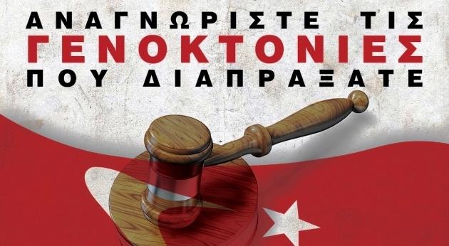 Η Τουρκία θα αναγκαστεί να αποδεχθεί την αναγνώριση της Γενοκτονίας