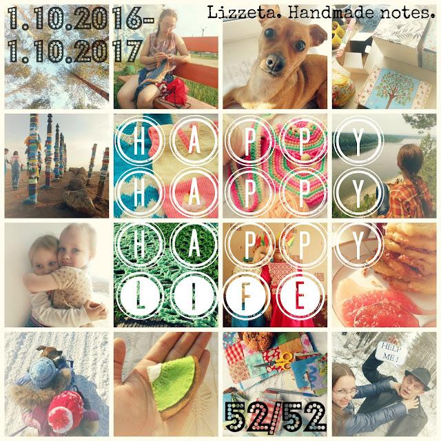 Веду дневник радости и счастья