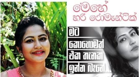- Lochana Imashi speaks about spreading gossip. Gossip Lanka News Gossip, Lochana Imashi