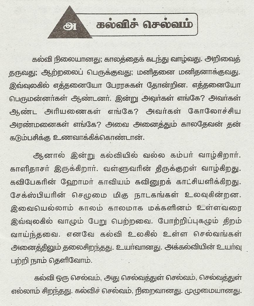 essays for children in tamil hope foundation tamil nadu school child art photo essay rebuilding post tsunami nagapattinam hope
