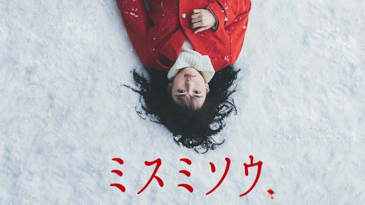 Liverleaf - Misumisou Live Action Movie Subtitle Indonesia