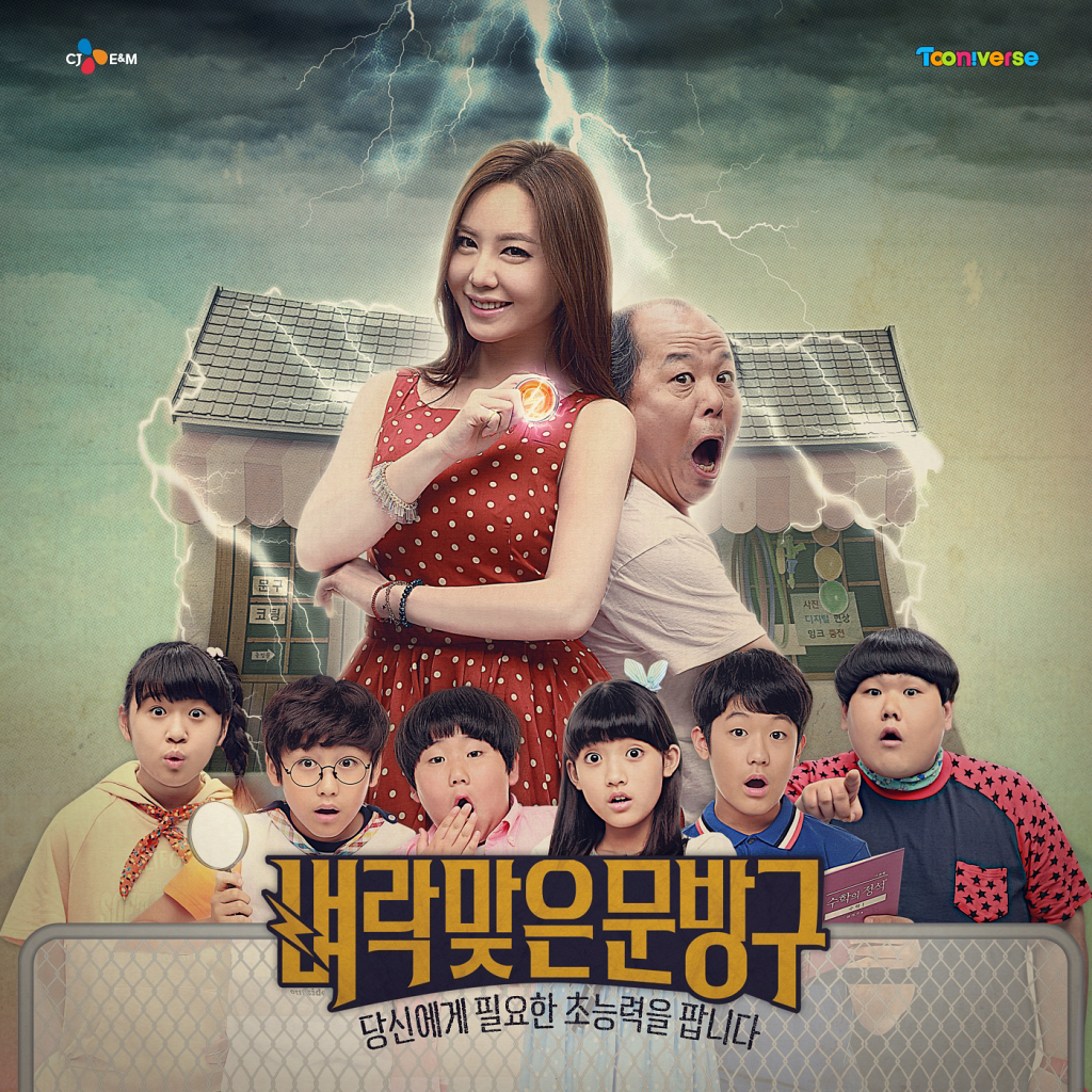 [EP] Various Artists – Thunderstruck Stationery OST