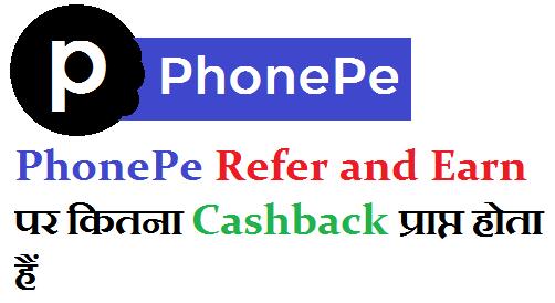 PhonePe Refer and Earn पर कितना Cashback प्राप्त होता हैं - W3Survey