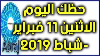 حظك اليوم الاثنين 11 فبراير-شباط 2019