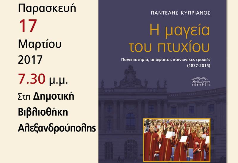Αλεξανδρούπολη: Παρουσίαση του βιβλίου «Η μαγεία του πτυχίου» του Παντελή Κυπριανού