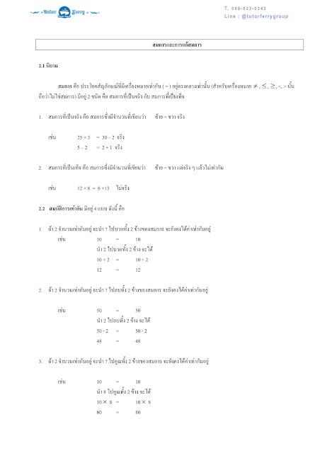 เตรียมสอบเข้า ม.1 มาดูสรุปคณิตศาสตร์ ป.6 เรื่องสมการและการแก้สมการ