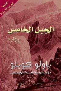 رواية الجبل الخامس pdf - باولو كويلو