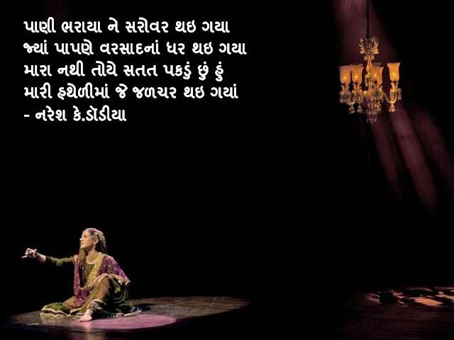 मारी हथेळीमां जे जळचर थइ गयां Gujarati Muktak By Naresh K. Dodia