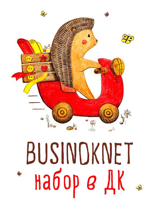 Набор в ДК BUSINOKNET.
