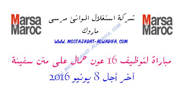 شركة استغلال الموانئ مرسى ماروك مباراة لتوظيف 16 عون حمال على متن سفينة آخر أجل 8 يونيو 2016