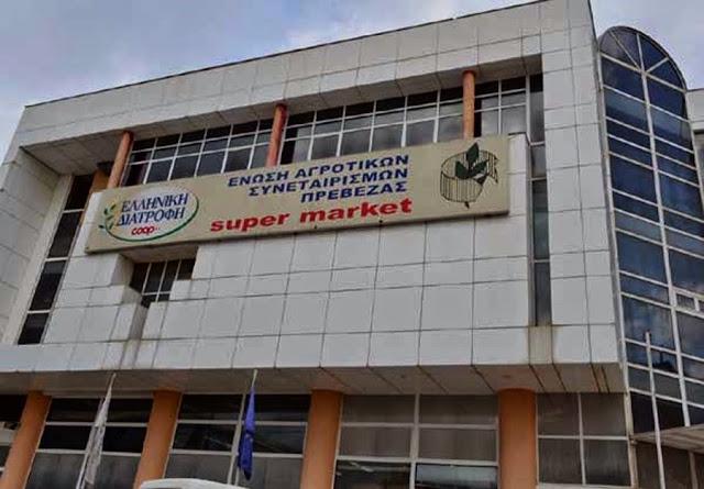 Πρέβεζα: Η απόφαση του Εφετείου Ιωαννίνων δικαίωσε τους πρώην εργαζόμενους της ΕΑΣ Πρέβεζας