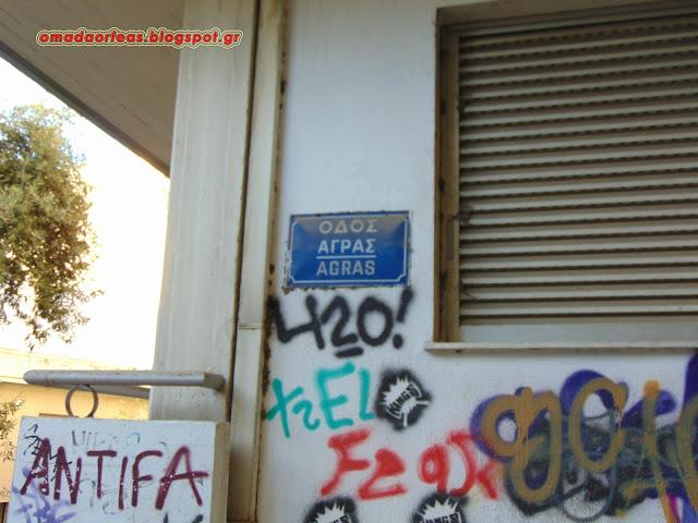 Η ΜΥΣΤΗΡΙΩΔΗΣ ΟΔΟΣ ΑΓΡΑΣ ΣΤΟ ΚΑΛΛΙΜΑΡΜΑΡΟ