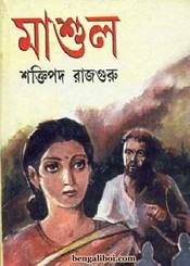Mashul by Shaktipada Rajguru ebook
