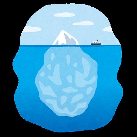 氷山の一角のイラスト