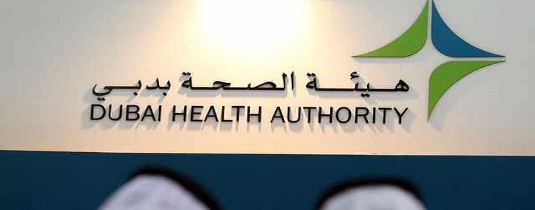 وظائف هيئة الصحة في دبي للمؤهلات العليا والمتوسطة 2019