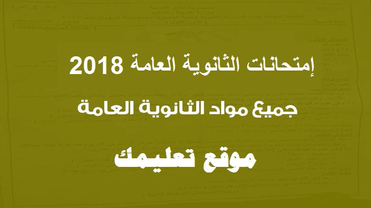 إمتحان التربية الدينية المسرب للصف الثالث الثانوي ثانوية عامة 2018