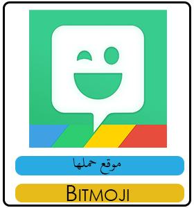 تحميل تطبيق بيتموجي Bitmoji للاندرويد والايفون لعمل تصميمات كرتونية لك