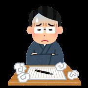 不調な作家のイラスト(男性)