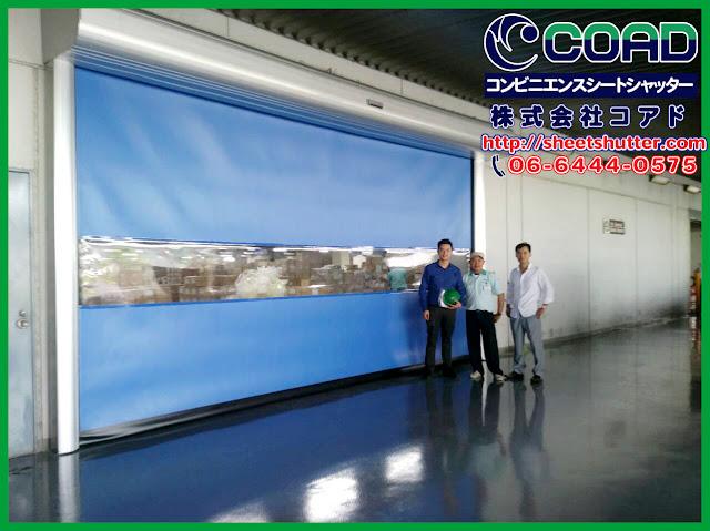 高速シートシャッター、高速シートシャッター、高速シートシャッター、株式会社コアド、コアド、シート製高速シャッター、コンビニエンスシートシャッター、COAD、COAD、コアド、コアド、自動復帰