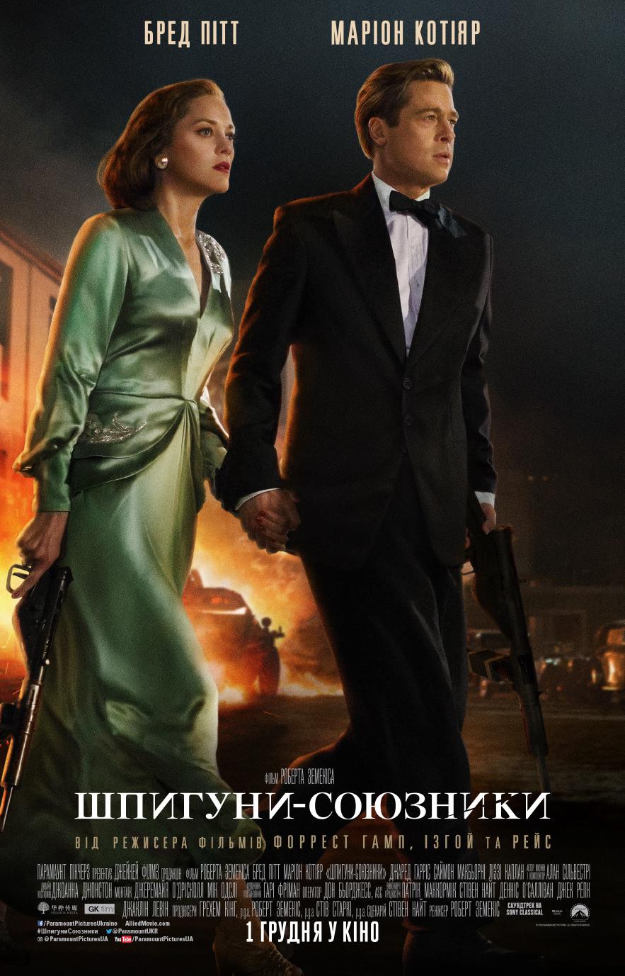 Кино про порно шпионов
