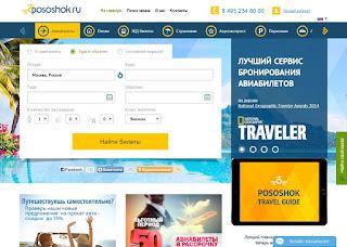 Pososhok оказывает услуги путешественникам и предлагает купить билеты на самолет, поезд, а также оформить бронирование отеля или страховку