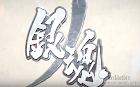 Katte ni My Soul Lyrics (Gintama. Shirogane no Tamashii-hen Opening) - DISH//
