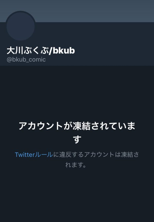 Twitter suspense conta do autor de Pop Team Epic