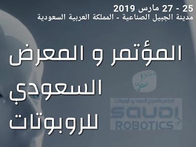 إنطلاق المؤتمر و المعرض السعودي للروبوتات من 25 الى 27 مارس 2019 بمدينة الجبيل الصناعية بالمملكة العربية السعودية