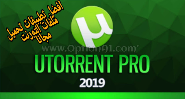 تحميل تطبيق uTorrent Pro للأندرويد مجانا أخر إصدار يو تورنت برو  لتحميل ملفات التونت بسرعه رهيبه
