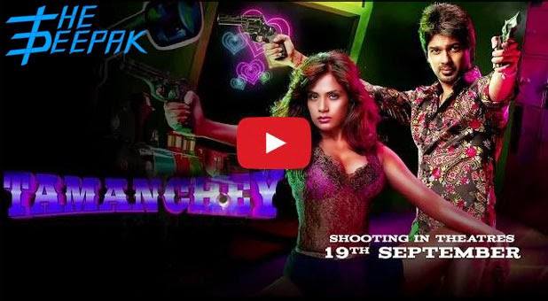 Tamanchey - Movie Video Trailer First Look - Nikhil Dwivedi, Richa Chadda